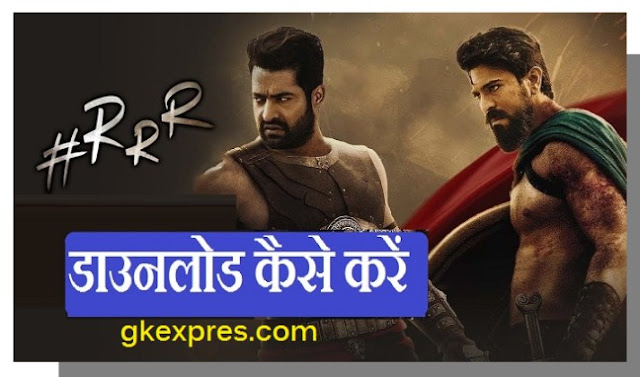 How-to-Download-RRR-Full-movie-in-hindi-dubed