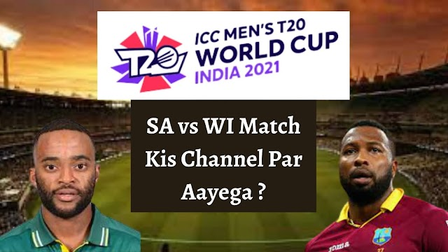 SA vs WI Match Kis Channel Par Aayega   साउथ अफ्रीका - वेस्टइंडीज मुकाबला. SA vs WI.