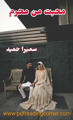 Muhabbat Mann Mehrum By Sumaira Hameed - PDF Book