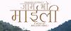 Prakash Dutraj's Come Back With 'JAM VO MAILI'