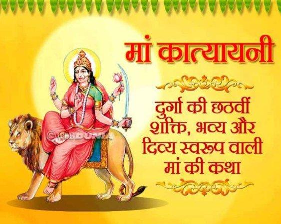 SHRI NAVARATRI STORY श्री दुर्गा नवरात्रि कथा: नवरात्रि की छठवीं देवी हैं मां 'कात्यायनी', पढ़ें पावन कथा