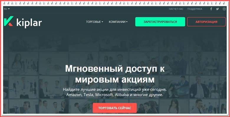 Компания kiplar.com – отзывы? Обзор сайта Kiplar