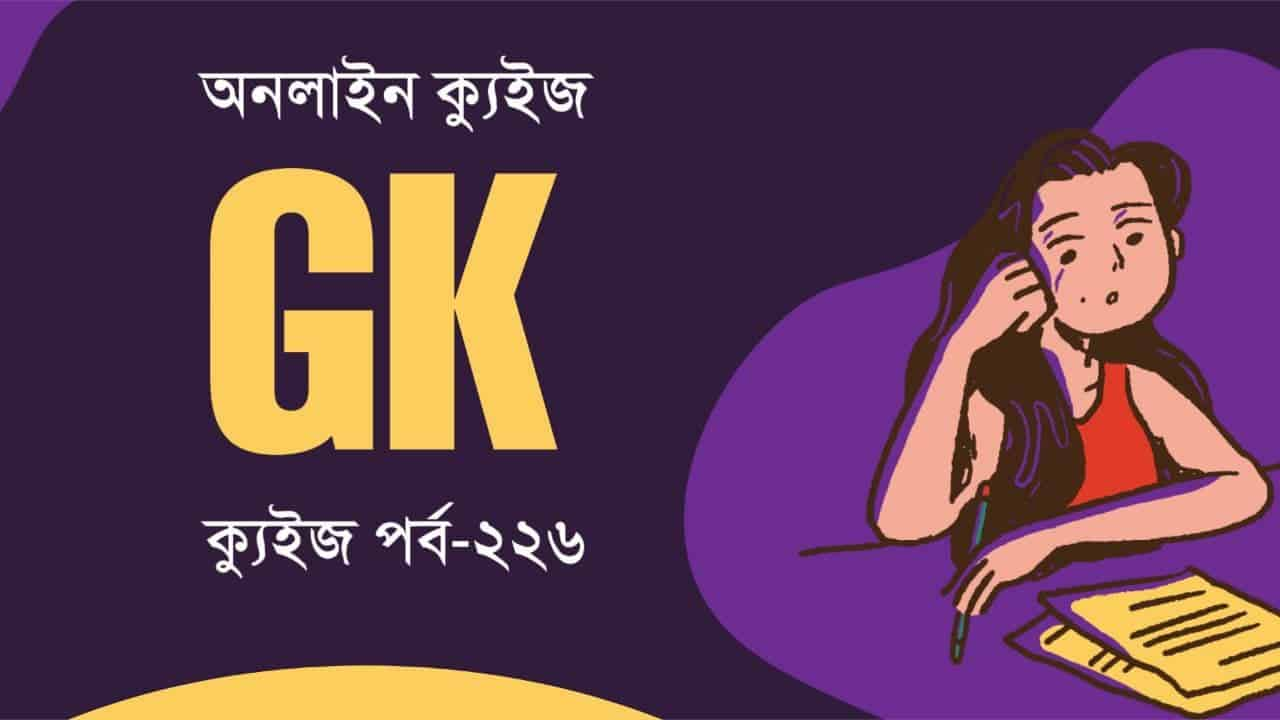 Swapno Quiz on Bengali GK