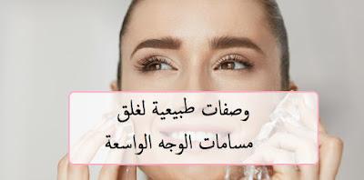 وصفات طبيعية لغلق مسامات الوجه الواسعة