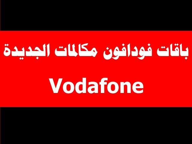 أكواد واسعار باقات فودافون مكالمات فقط أو المكالمات والنت من ڤودافون فليكس
