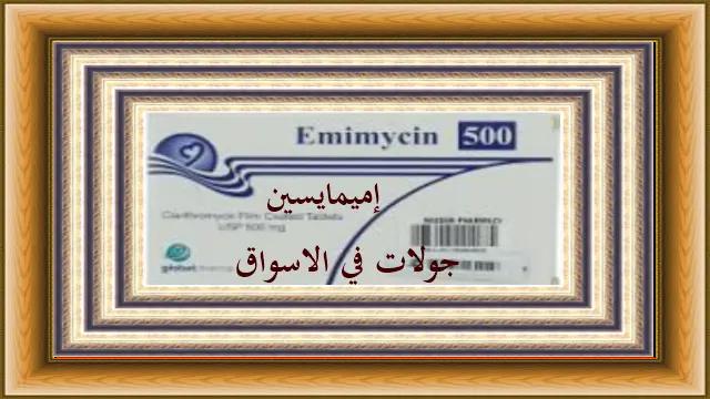 سعر علاج إميمايسين EMIMYCIN