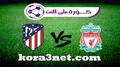 تفاصيل مباراة ليفربول واتلتيكو مدريد اليوم 19-10-2021 دورى ابطال اوروبا