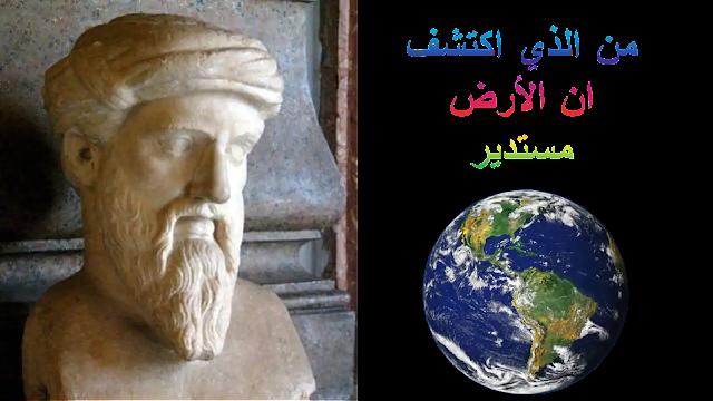 من الذي اكتشف ان الأرض مستدير وليس مسطح