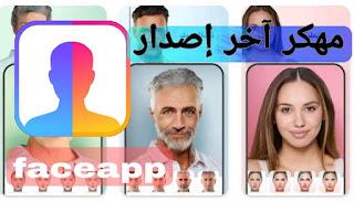 تحميل faceapp pro مهكر اخر اصدار 5.0.0