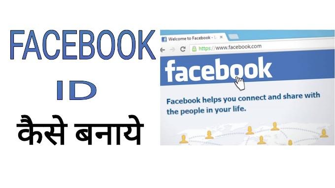 Facebook id कैसे बनाये | जाने facebook id बनाने का सबसे आसान तरीका