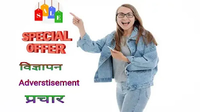 what is Advertisemsent in hindi