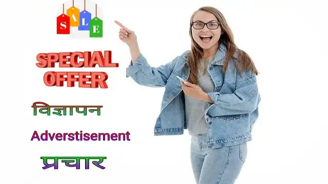 what is Advertisement in hindi
