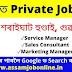 Saraighat Hyundai Recruitment : Sales Consultant, Service Advisor & Others