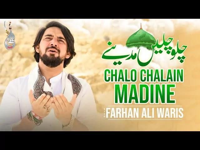 Chalo Chalain Madine Lyrics - Farhan Ali Waris