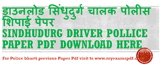 maharashtra-police-constable-recruitment-exams-question-papers,