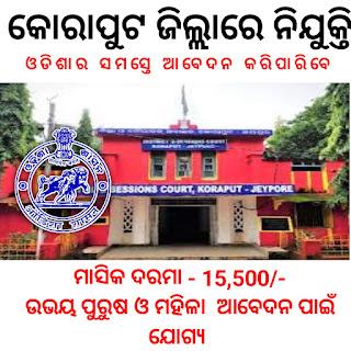 Koraput District Recruitment 2021, Koraput Office of The District Judge