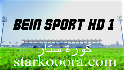 قناة بي ان سبورت 1 بث مباشر حصري بدون تقطيع  beIN Sport HD 1 كورة ستار