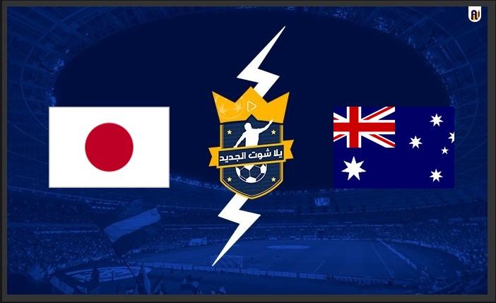 مشاهدة مباراة استراليا واليابان