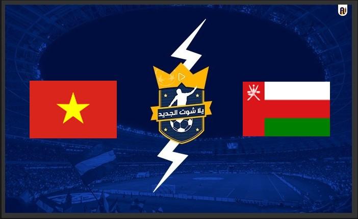 مشاهدة مباراة عمان وفيتنام