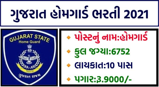 Gujarat Home Guard Bharti 2021|Home Guard Bharti Gujarat 2021