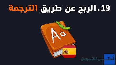 19.الربح عن طريق الترجمة