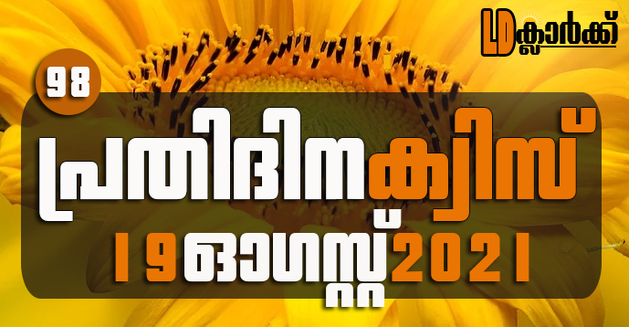 Kerala PSC | 19Aug 2021 | Online LD Clerk Exam Preparation - Quiz-98