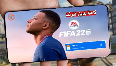تحميل لعبة فيفا 2022 FIFA للاندرويد بدون نت مهكرة بأخر الانتقالات والاطقم ولاعيبة