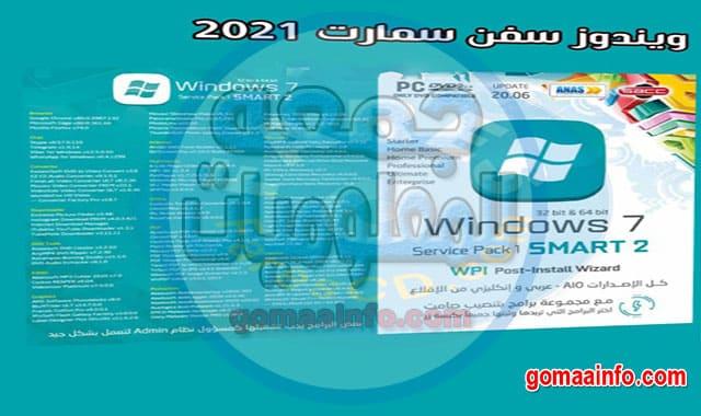 ويندوز سفن سمارت بالبرامج 2021 Windows 7 SMART v2