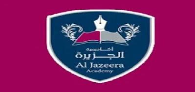وظائف بدولة قطر للمعلمين لجميع التخصصات براتب 7000 ريال للعمل بأكاديمية الجزيرة التعليمية بقطر 2021