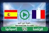 نتيجة مباراة فرنسا وإسبانيا بث مباشر كورة اون لاين في نهائي دوري الأمم الأوروبية