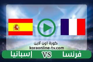 مشاهدة مباراة فرنسا وإسبانيا بث مباشر كورة اون لاين في نهائي التصفيات المؤهلة لكأس العالم