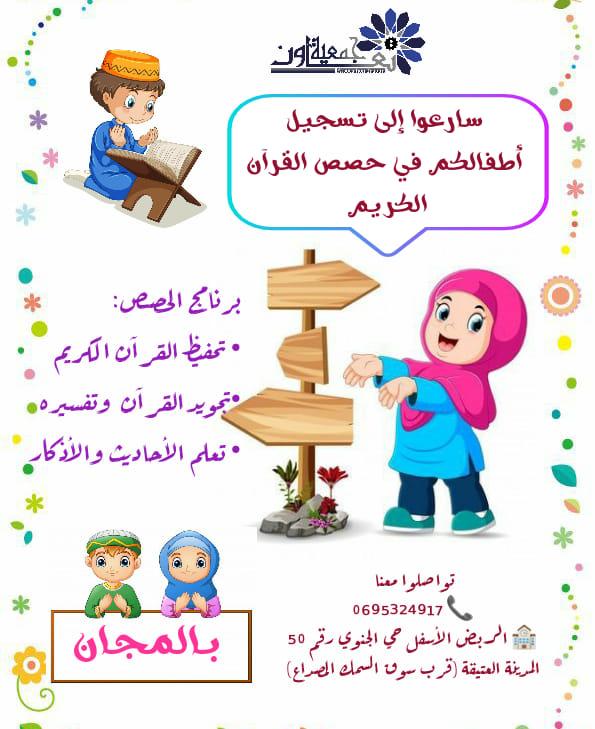 """حصص القرآن الكريم """"مجانا"""""""