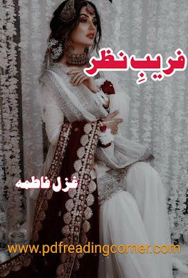 Fareeb e Nazar By Ghazal Saima - PDF Book