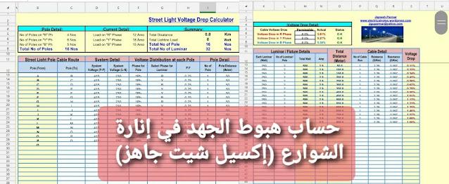 حساب هبوط الجهد عند أعمدة إنارة الشوارع (إكسيل شيت جاهز) Voltage Drop Calculator
