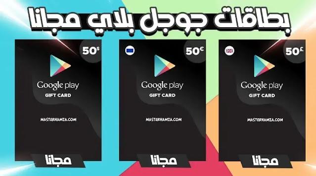 بطاقات ستور جوجل بلاي 50$ مجانا