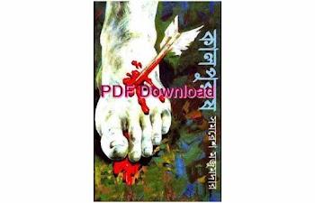 কাল পুরুষ উপন্যাস PDF Download (সমরেশ মজুমদার)