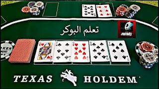 أساسيات لعبة البوكر الأيدي