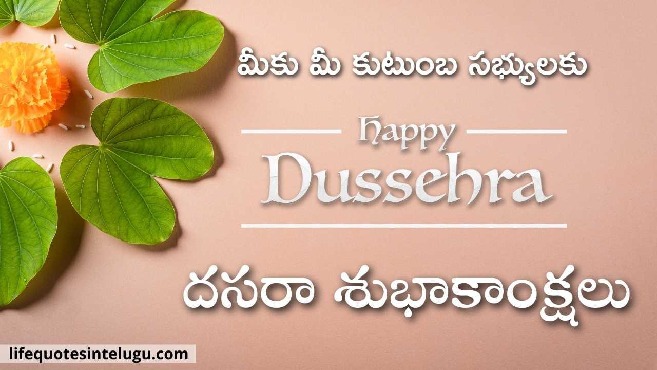 Happy Dussehra Wishes In Telugu