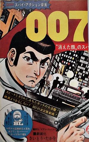 """ANIM&MÓRIA: """"Golgo 13"""" é o James Bond japonês?"""
