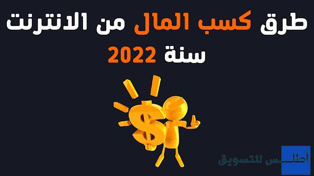 افضل طرق كسب المال من الانترنت في 2022