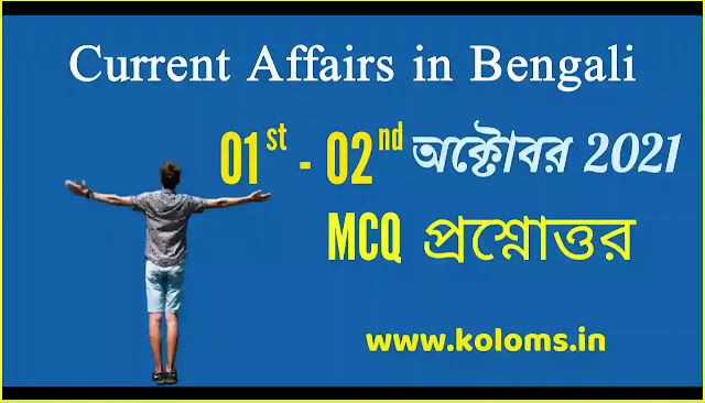 Daily Current Affairs In Bengali 01 & 2nd October 2021