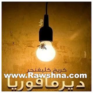 روايات-رعب-أفضل-12-رواية-رعب-عالمية-مترجمة-للعربية-10