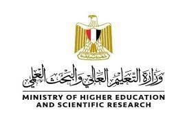 رقم وزارة التعليم العالي والبحث العلمي مصر للشكاوى 2022