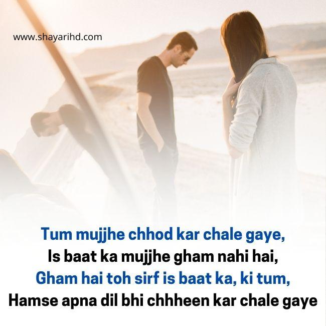 Emotional Shayari In English
