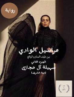 مراسيل الوادي الجزء الثاني سهيلة ال حجازي