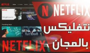 تحميل تطبيق Netflix apk اخر اصدار 2022 للاندرويد والايفون