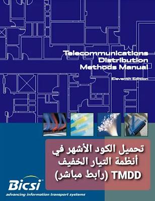 تحميل الكود الأشهر في أنظمة التيار الخفيف  TDMM (رابط مباشر)