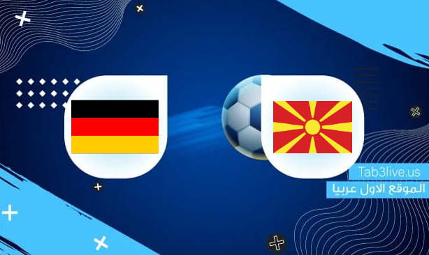 نتيجة مباراة ألمانيا ومقدونيا الشمالية اليوم 2021/10/11 تصفيات كأس العالم
