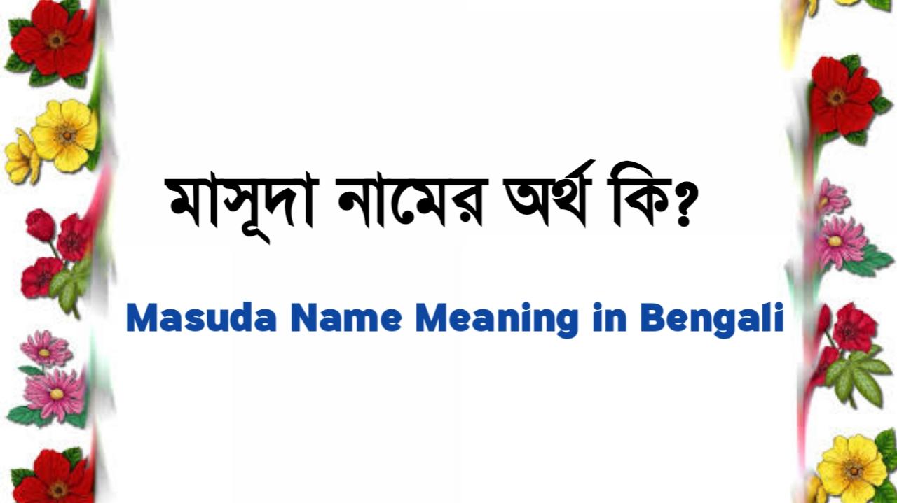 মাসূদা শব্দের অর্থ কি ?, Masuda, মাসূদা নামের ইসলামিক অর্থ কী ?, Masuda meaning, মাসূদা নামের আরবি অর্থ কি, Masuda meaning bangla, মাসূদা নামের অর্থ কি ?, Masuda meaning in Bangla, মাসূদা কি ইসলামিক নাম, Masuda name meaning in Bengali, মাসূদা অর্থ কি ?, Arisha namer ortho, মাসূদা, মাসূদা অর্থ, Masuda নামের অর্থ