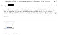 честная МММ-2021